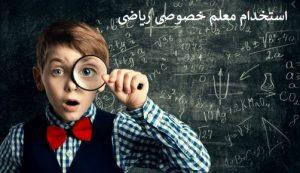 استخدام معلم خصوصی
